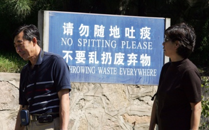 These signs are necessary.  People spit everywhere, and although it's becoming less common in the more tourism-minded places, in Guiyang, 'horking' is alive and well.  Littering is also a problem, as proper trash cans were only set up around the city a few years ago.  Many people aren't used to having to throw their waste in bins and find it inconvenient to have to do so.  The result...a lot of garbage on the streets