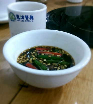 This is basically soy sauce with chilis in it.  You dip the fish in when it's done boiling in the hot pot, and it adds such a great flavor to the meat!!