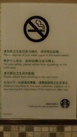 This sign is posted in the bathroom.  Many Chinese people don't like western toilets because they are 'dirty', so they hop up ONTO the toilet and squat over that instead.  The result is a very dirty toilet seat.
