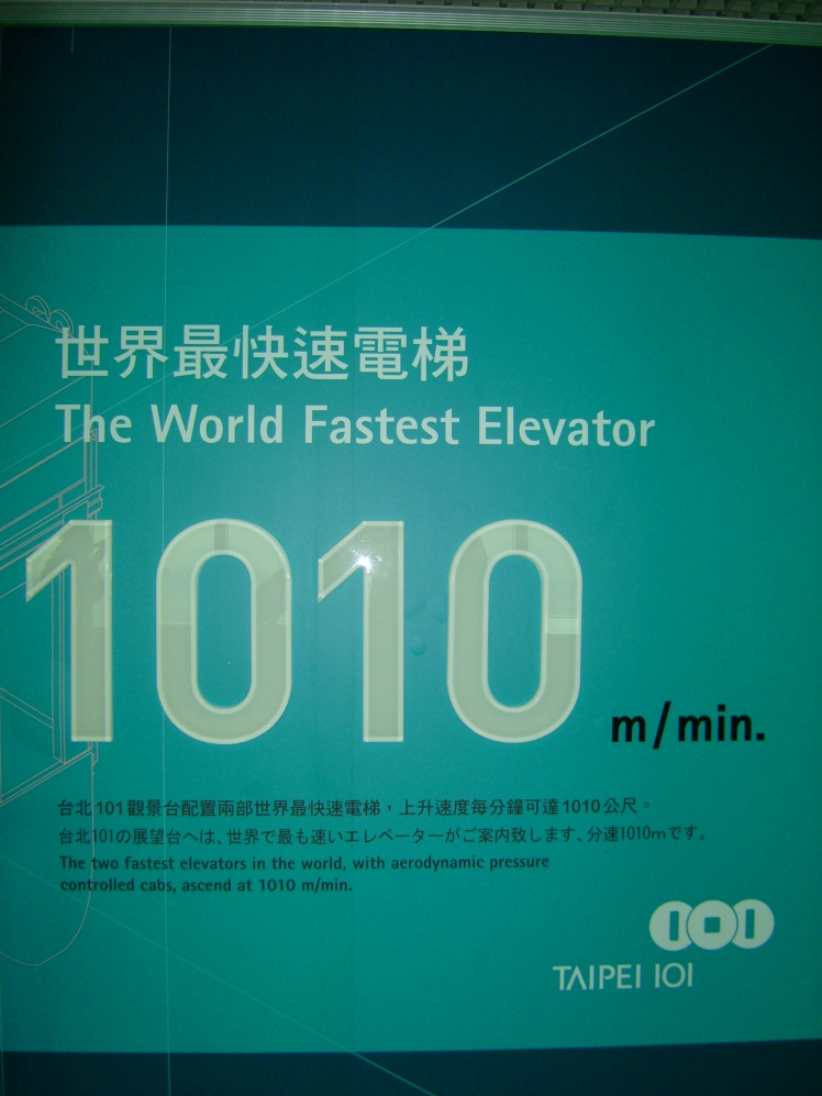 The_World_Fastest_Elevator_-_Taipei_101.JPG